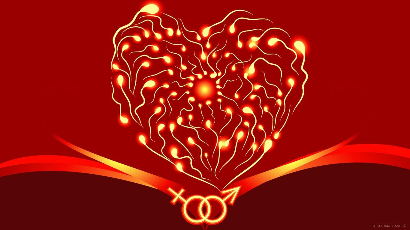 Инь Янь на День Святого Валентина 14 февраля - С днем Святого Валентина поздравительные картинки