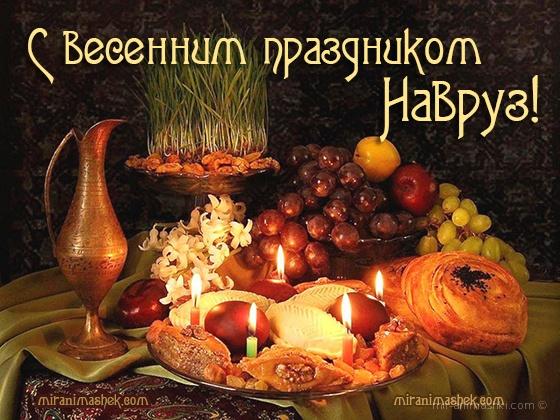 С весенним праздником Навруз - Навруз — Наурыз Мейрамы поздравительные картинки