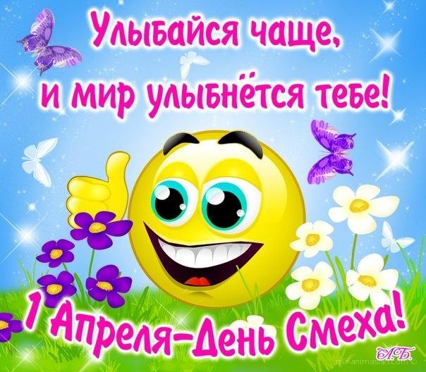 1 апреля картинки - 1 апреля день смеха поздравительные картинки