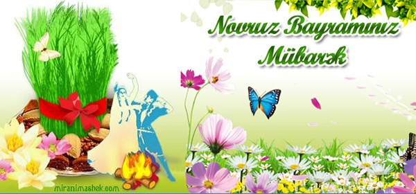 С наступающим  Наврузом - Навруз — Наурыз Мейрамы поздравительные картинки