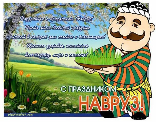 Поздравление с праздником Навруз - Навруз — Наурыз Мейрамы поздравительные картинки
