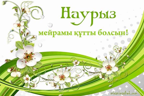 21 марта навруз - Навруз — Наурыз Мейрамы поздравительные картинки