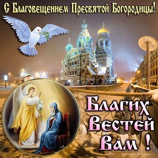 Картинка благовещение пресвятой - С Благовещением Пресвятой Богородицы поздравительные картинки