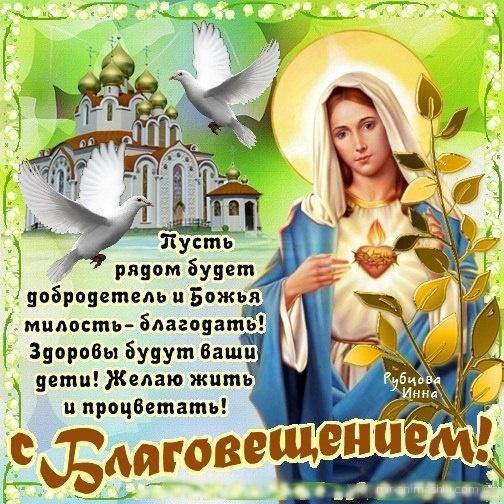 Поздравления Благовещение в стихах - Религиозные праздники поздравительные картинки