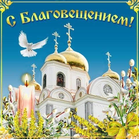Храм Богородицы Благовещение - С Благовещением Пресвятой Богородицы поздравительные картинки