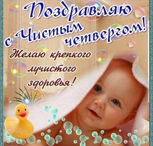 Поздравляю с чистым четвергом! - Религиозные праздники поздравительные картинки