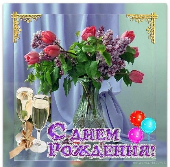 Поздравления с днём рождения - С Днем Рождения поздравительные картинки