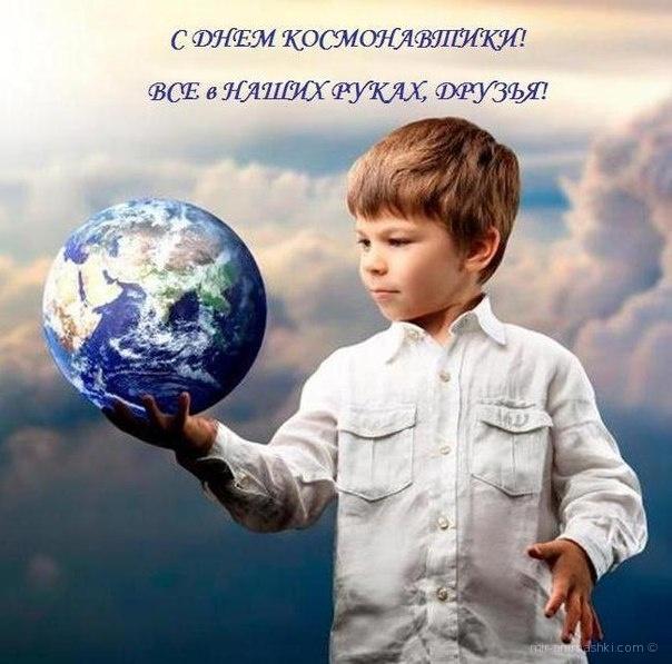 Всемирный день космонавтики - C днем космонавтики поздравительные картинки