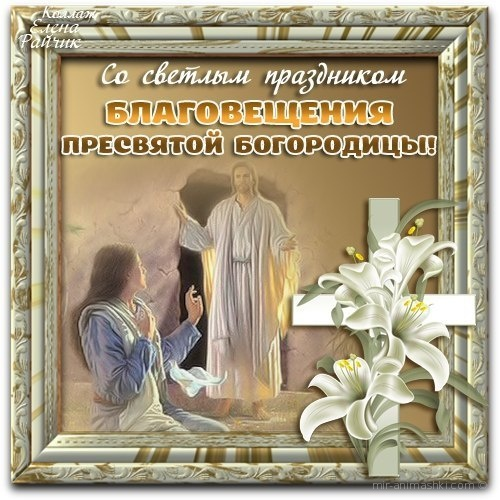 Со светлым праздником Благовещения - С Благовещением Пресвятой Богородицы поздравительные картинки