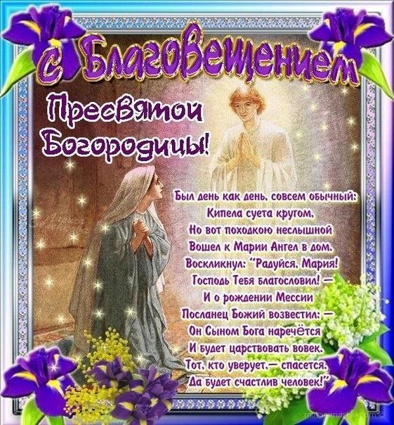 Благовещение Богородицы картинки - С Благовещением Пресвятой Богородицы поздравительные картинки
