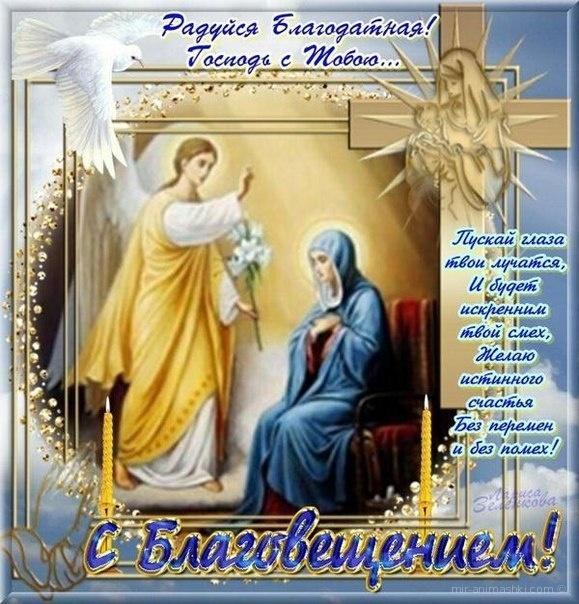 С Праздником Благовещенье - С Благовещением Пресвятой Богородицы поздравительные картинки