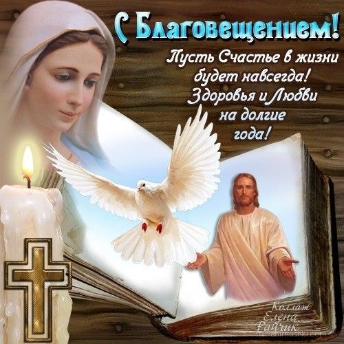 Народный праздник Благовещения - Религиозные праздники поздравительные картинки
