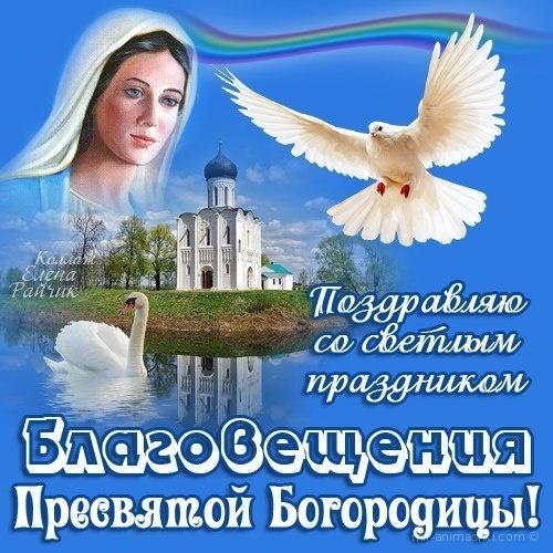 Поздравляю со святым праздником Благовещением - С Благовещением Пресвятой Богородицы поздравительные картинки