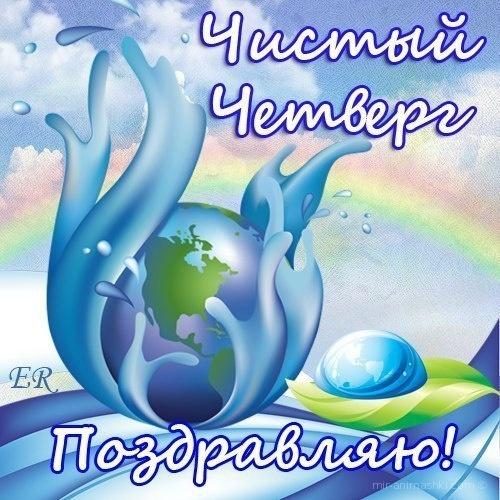 Чистый четверг поздравляю! - Религиозные праздники поздравительные картинки