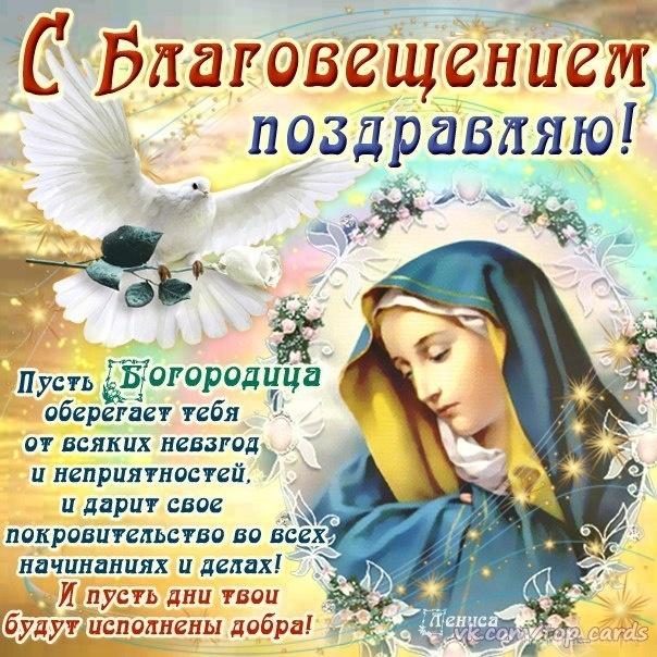 Картинка с поздравлением Благовещением - С Благовещением Пресвятой Богородицы поздравительные картинки