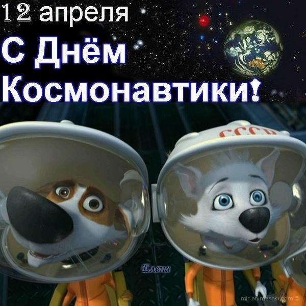 12 апреля День Космонавтики - C днем космонавтики поздравительные картинки