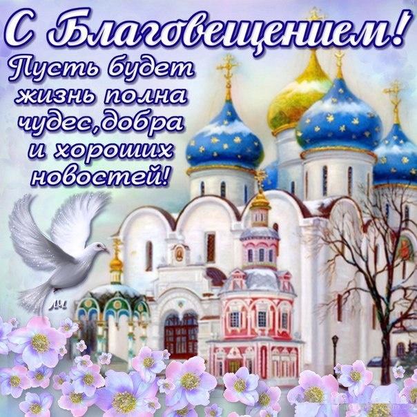 Благовещение картинки - С Благовещением Пресвятой Богородицы поздравительные картинки