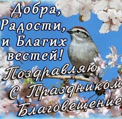 Поздравляю С Праздником Благовещение - С Благовещением Пресвятой Богородицы поздравительные картинки