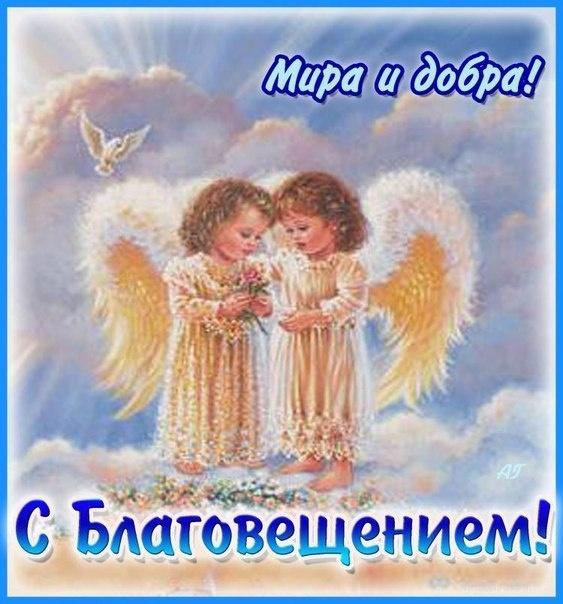 Мир и добра, С Благовещением! - С Благовещением Пресвятой Богородицы поздравительные картинки