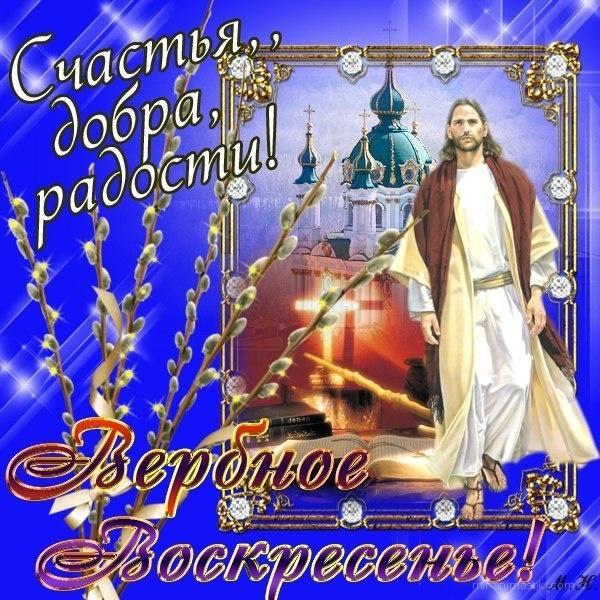 Верное воскресенье - счастья,  добро, радости! - С Вербным Воскресеньем поздравительные картинки