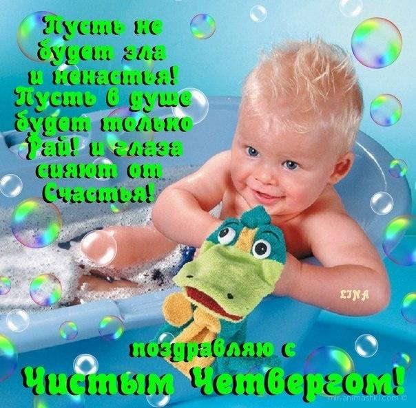 Детская картинка на чистый четверг - С Чистым Четвергом поздравительные картинки