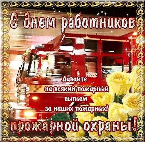 Картинки С Днем Пожарной Охраны! - Поздравления к  праздникам поздравительные картинки