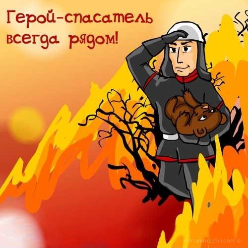 Картинки про пожарную охрану - Поздравления к  праздникам поздравительные картинки