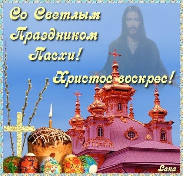 Воистину Воскресе ответное поздравление - C Пасхой поздравительные картинки