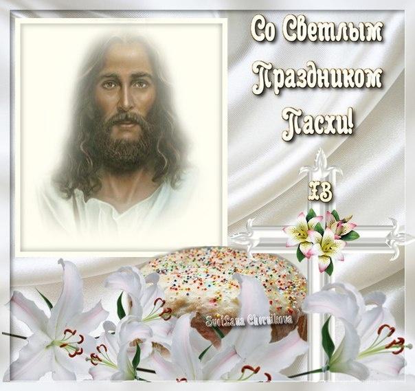 Со светлым праздником пасхи - C Пасхой поздравительные картинки