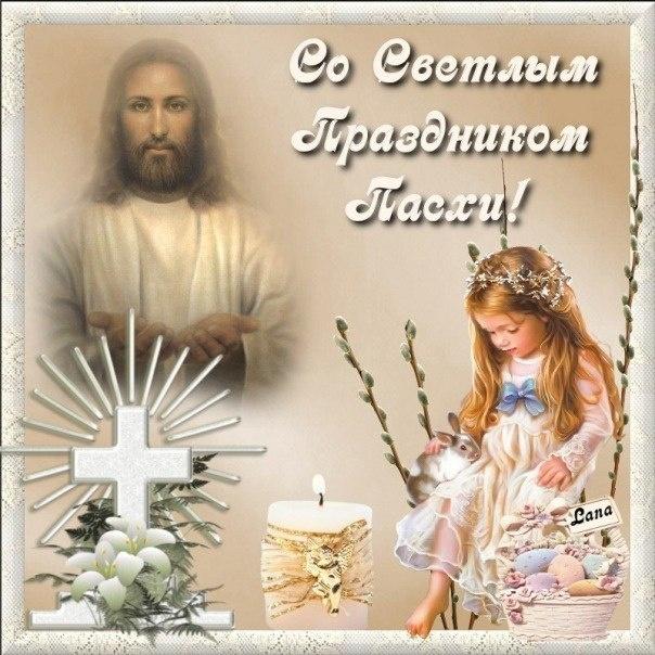 Светлый праздник пасха - C Пасхой поздравительные картинки