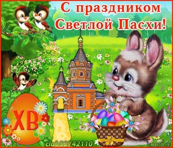 С праздником Светлой Пасхи - C Пасхой поздравительные картинки