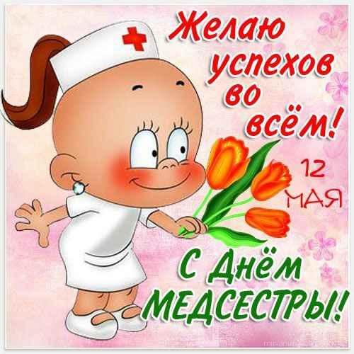 12 мая день медсестры - С днем медика поздравительные картинки