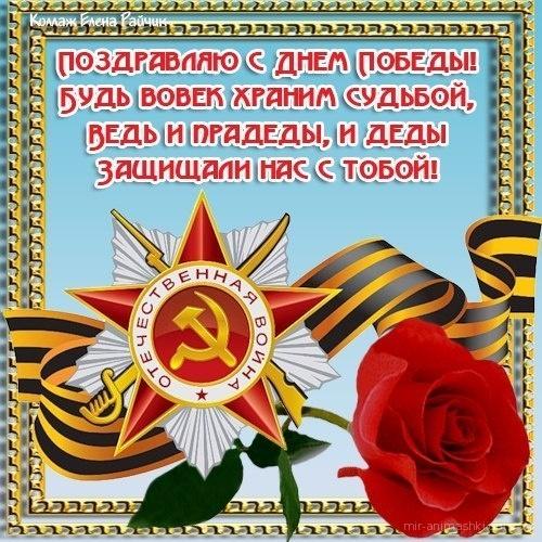 Пожелания на 9 мая - С Днём Победы 9 мая поздравительные картинки