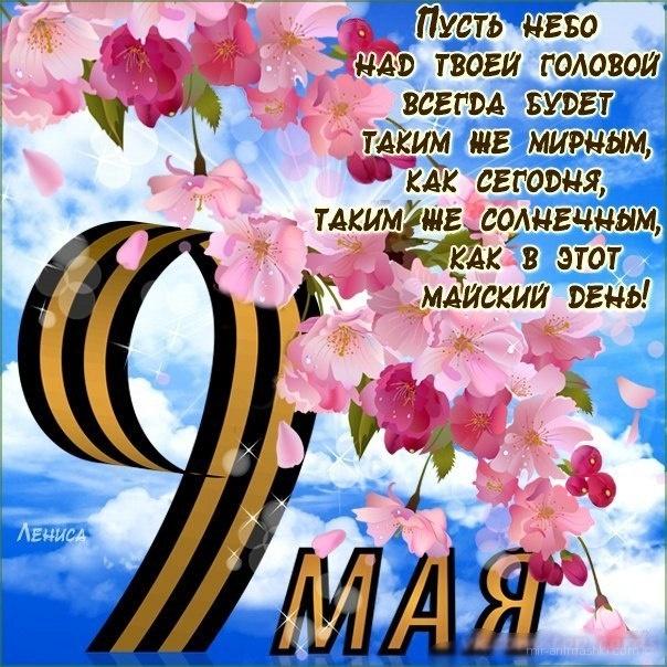 С Днём победы в Великой Отечественной войне! - С Днём Победы 9 мая поздравительные картинки