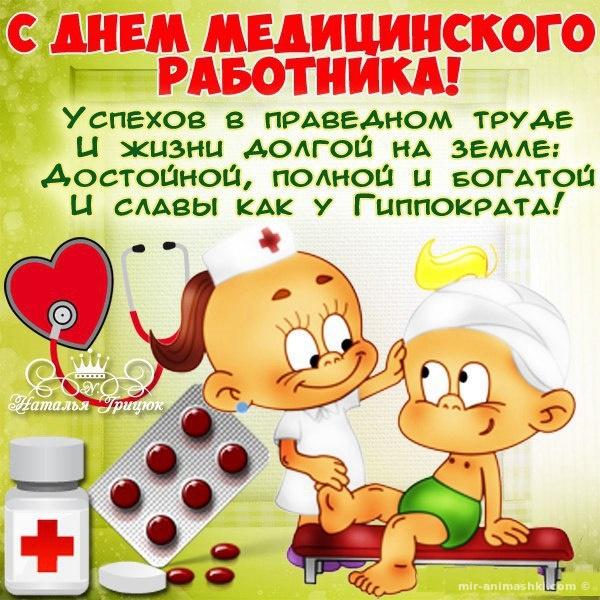 С днём медика - С днем медика поздравительные картинки