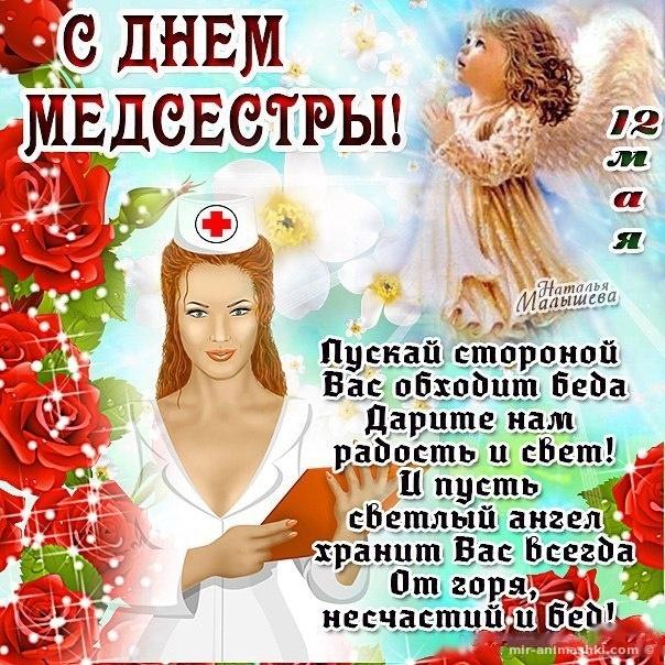 Пожелания с днём Медсестры - С днем медика поздравительные картинки