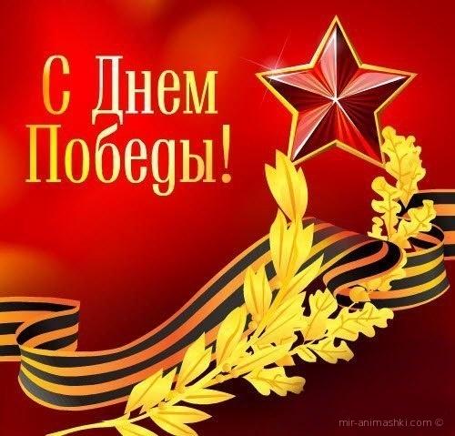 Поздравляю с 9 мая! - С Днём Победы 9 мая поздравительные картинки