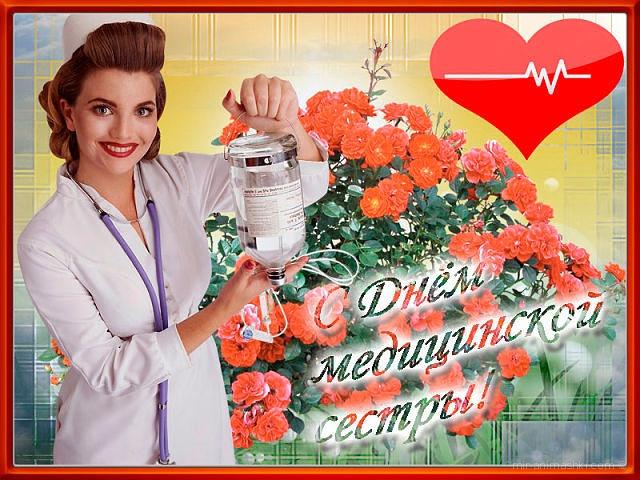 День медицинской сестры 12 мая - С днем медика поздравительные картинки