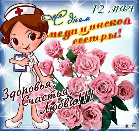 Поздравляем с днем медицинской сестры - С днем медика поздравительные картинки
