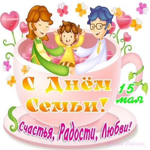 С праздником день семьи - С днем семьи, любви и верности поздравительные картинки