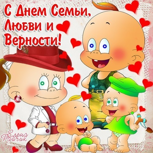 Картинка с днем семьи, любви и верности - С днем семьи, любви и верности поздравительные картинки