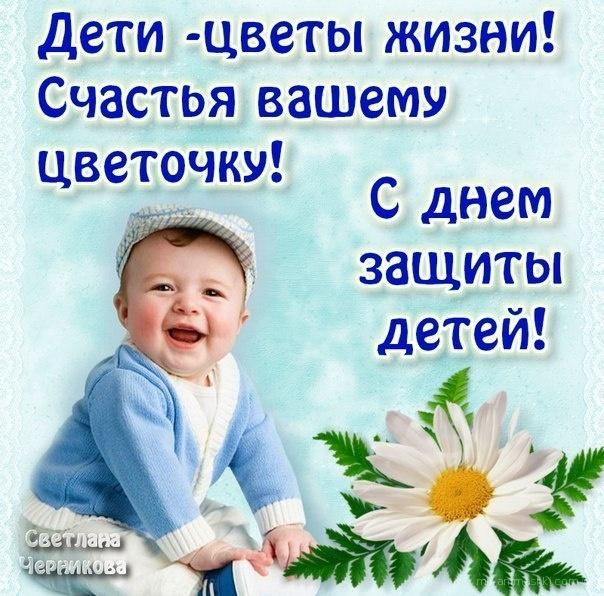 Прикольные пожелания на день защиты детей - C днем защиты детей поздравительные картинки