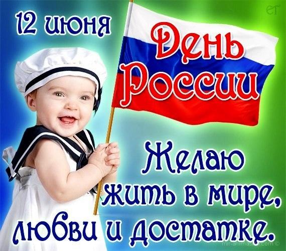 Картинка к дню россии для детей - С днем России поздравительные картинки