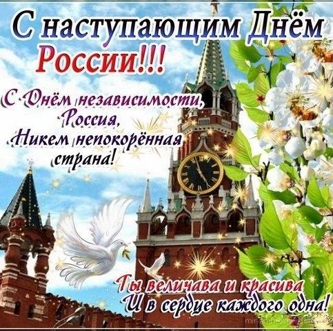 С наступающим праздником России - С днем России поздравительные картинки