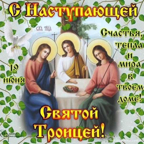 С наступающим праздником Святой Троицы - С Троицей поздравительные картинки