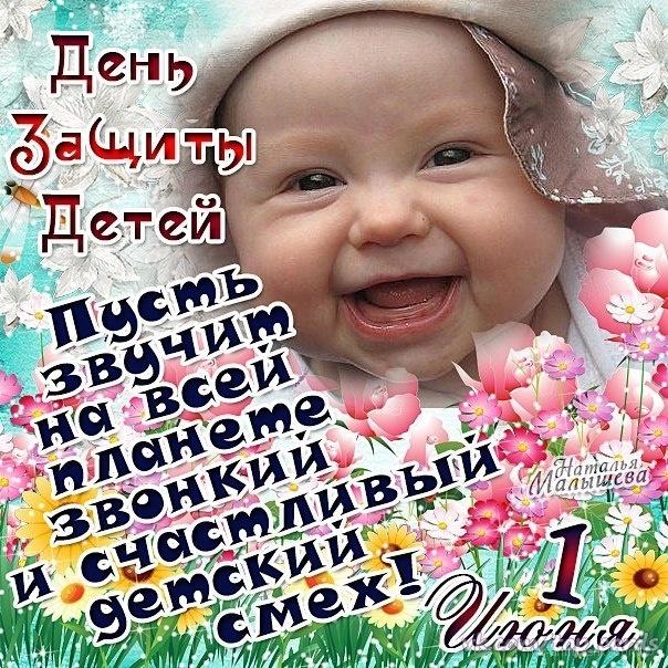 День защита детей - C днем защиты детей поздравительные картинки