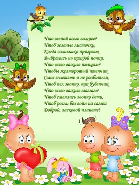 Стихи о детстве - C днем защиты детей поздравительные картинки