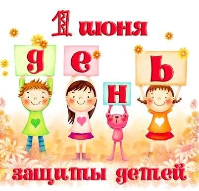 1 июня день  защиты детей - C днем защиты детей поздравительные картинки