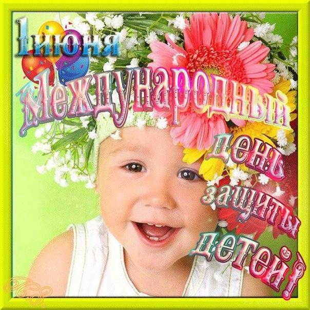Открытки на день защиты детей - C днем защиты детей поздравительные картинки