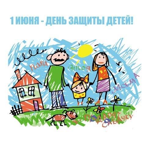 Рисунки день защиты детей - C днем защиты детей поздравительные картинки